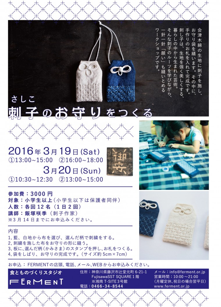 sashiko_workshop_FARMENT