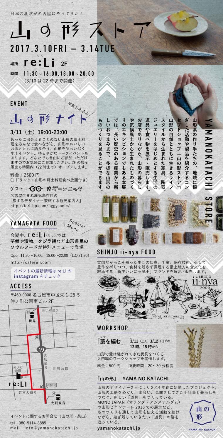 yamanokatachistore_reLi-02